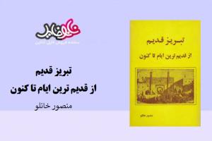 کتاب تبریز قدیم از قدیم ترین ایام تا کنون نوشته منصور خانلو