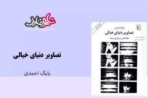 "<span itemprop=""name"">کتاب تصاویر دنیای خیالی نوشته بابک احمدی</span>"