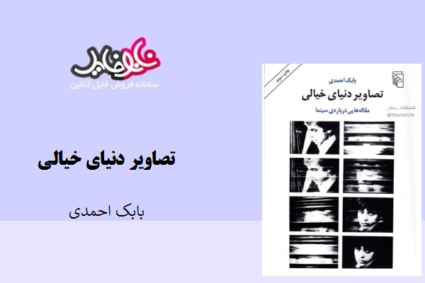 کتاب تصاویر دنیای خیالی نوشته بابک احمدی