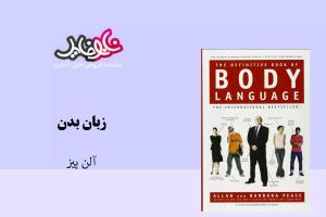 کتاب زبان بدن نوشته آلن پیز