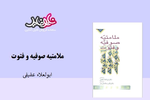 کتاب ملامتیه صوفيه و فتوت اثر ابولعلا عفیفی