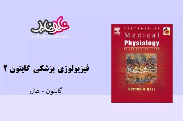 کتاب فیزیولوژی پزشکی گایتون جلد دوم