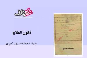 کتاب قانون العلاج نوشته سید محمد حسینی تبریزی