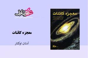 کتاب معجزه کائنات آدنان اکتار