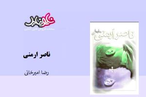 کتاب ناصر ارمنی نوشته رضا امیرخانی