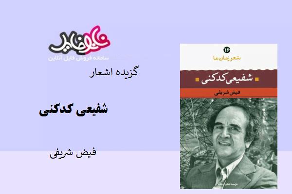 کتاب گزیده اشعار شفیعی کدکنی
