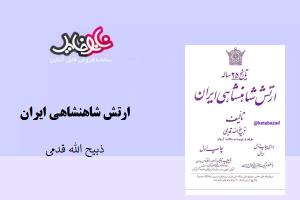 کتاب ارتش شاهنشاهی ایران نوشته ذبیح الله قدمی