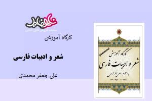 کتاب کارگاه شعر و ادبیات علی جعفر محمدی