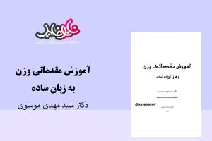 کتاب آموزش مقدماتی وزن به زبان ساده نوشته دکتر سید مهدی موسوی