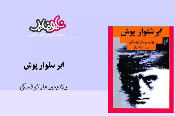 کتاب ابر شلوار پوش نوشته ولادیمیر مایاکوفسکی