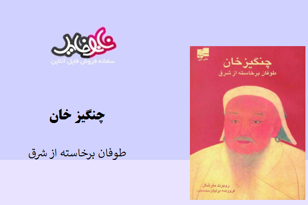 کتاب چنگیز خان نوشته طوفان برخاسته از شرق