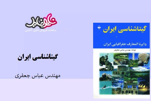 کتاب گیتاشناسی ایران جلد اول نوشته عباس جعفری