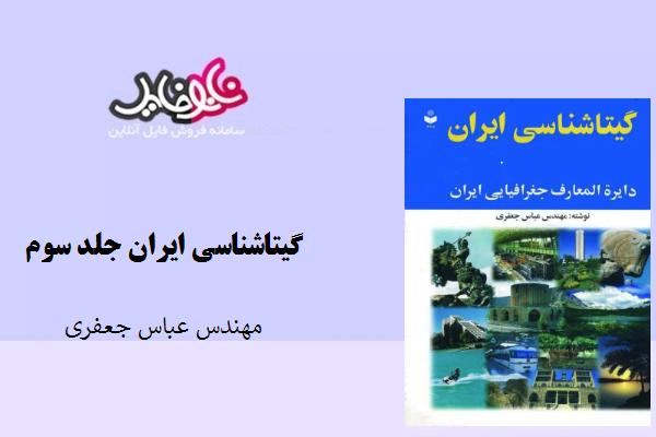 کتاب گیتاشناسی ایران جلد سوم نوشته عباس جعفری