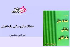 کتاب هشتاد سال زندگی یک افغان نوشته امیرالدین شنسب