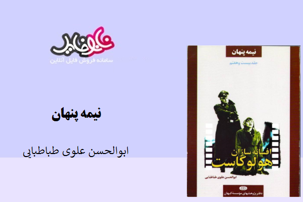 کتاب نیمه پنهان اثر ابوالحسن علوی طباطبایی