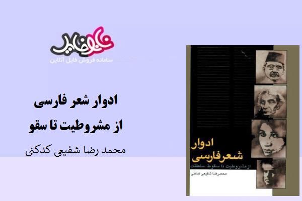 کتاب ادوار شعر فارسی از مشروطیت تا سقوط سلطنت نوشته محمد رضا شفیعی کدکنی