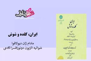 کتاب ایران، کلده و شوش اثر مادام ژان دیولافوا