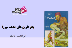 کتاب بحر طویل های هدهد میرزا نوشته ابوالقاسم حالت