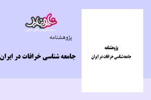 "<span itemprop=""name"">پژوهشنامه جامعه شناسی خرافات در ایران</span>"