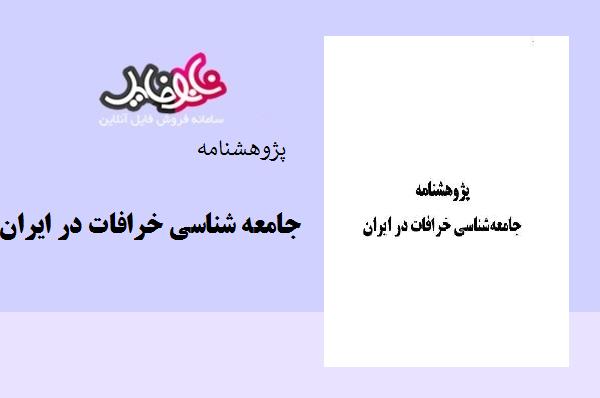 پژوهشنامه جامعه شناسی خرافات در ایران