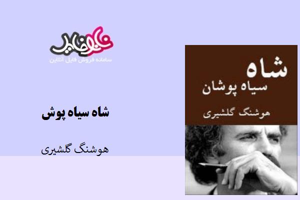 داستان شاه سیاه پوش نوشته هوشنگ گلشیری