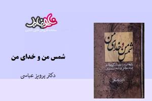 "<span itemprop=""name"">کتاب شمس من و خدای من نوشته دکتر پرویز عباسی</span>"
