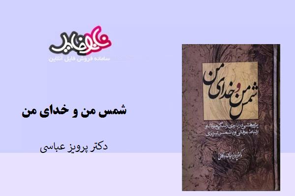 کتاب شمس من و خدای من نوشته دکتر پرویز عباسی