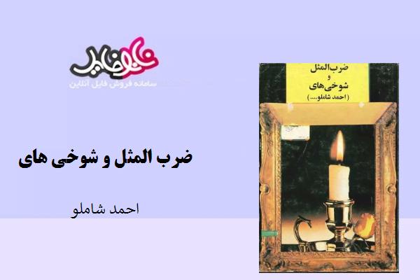 کتاب ضرب المثل و شوخی های اثر احمد شاملو