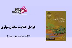 کتاب عوامل جذابیت سخنان مولوی نوشته علامه محمد تقی جعفری