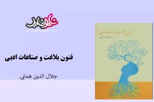 کتاب فنون بلاغت و صناعات ادبی نوشته جلال الدین همایی