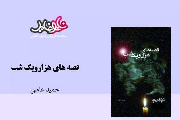 کتاب قصه های هزار و یک شب حیمد عاملی