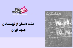 کتاب هشت داستان نویسندگان جدید ایران