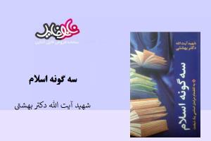 کتاب سه گونه اسلام نوشته شهید آیت الله دکتر بهشتی