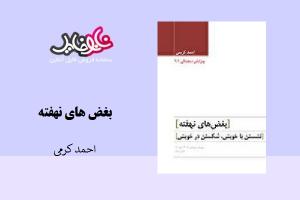 کتاب بغض های نهفته نوشته احمد کرمی