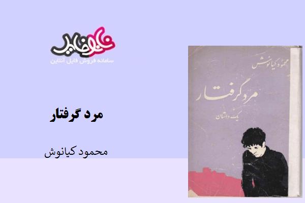 کتاب رمان مرد گرفتار نوشته محمود کیانوش