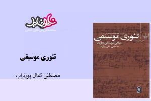 کتاب نوشته مصطفی کمال پورتراب