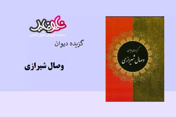 کتاب گزیده دیوان وصال شیرازی