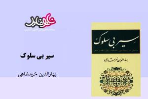 "<span itemprop=""name"">کتاب سیر بی سلوک نوشته بهاءالدین خرمشاهی</span>"