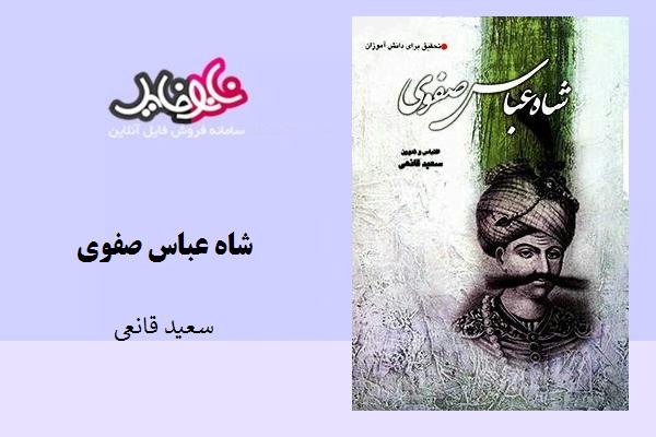 کتاب شاه عباس صفوی نوشته سعید قانعی