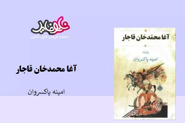کتاب آغا محمد خان قاجار نوشته امینه پاکسروان