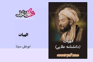 کتاب الهیات دانشنامه علائی نوشته ابوعلی سینا