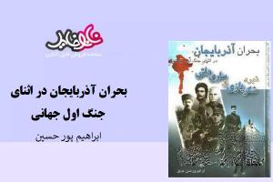 کتاب بحران آذربایجان در اثنای جنگ اول جهانی نوشته ابراهیم پورحسین