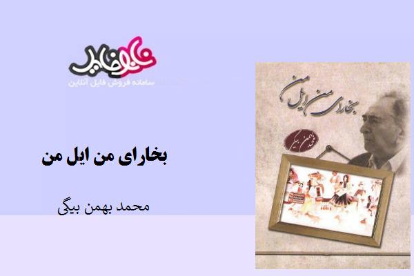 کتاب بخارای من ایل من نوشته محمد بهمن بیگی