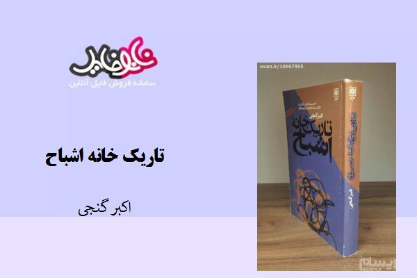کتاب تاریک خانه اشباح اکبر گنجی