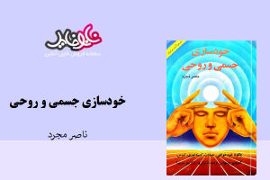 کتاب خودسازی جسمی و روحی نوشته ناصر مجرد