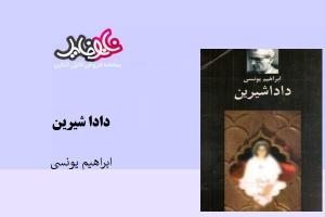 کتاب دادا شیرین نوشته ابراهیم یونسی