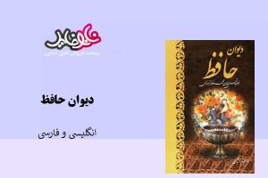 کتاب دیوان حافظ به زبان انگلیسی و فارسی