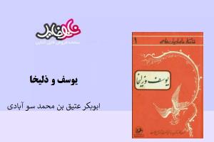 کتاب یوسف و زلیخا نوشته ابوبکر عتیق بن محمد سو آبادی