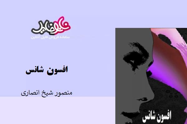 کتاب افسون شانس اثر منصور شیخ النصاری
