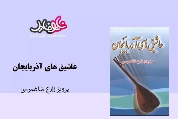 کتاب عاشیق های آذربایجان نوشته پرویز زارع شاهمرسی